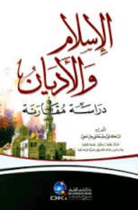 الاسلام و الاديان :.دراسة مقارنة