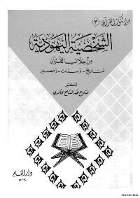 الشخصية اليهودية من خلال القرآن.. تاريخ : و سمات : ومصير