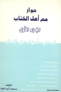 حوار مع اهل الكتاب .. الرد على شبهات حول الاسلام : ج1