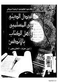 الجدل الديني بين المسلمين و اهل الكتاب بالاندلس [ابن حزم : الخزرجي]
