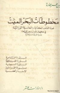 مخطوطات البحر الميت.. قصة اللفائف الكتابية و النحاسية التوراتية في كهوف قمران و عين الفشخة