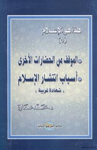 هذا هو الاسلام : الموقف من الحضارات الاخرى : اسباب انتشار الاسلام : شهادة غربية ج5