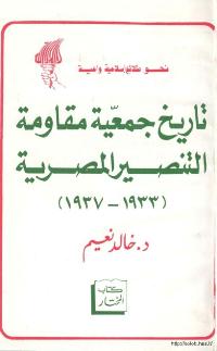 تاريخ جمعية مقاومة التنصير المصرية