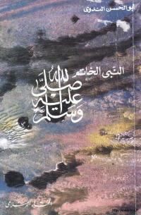 النبي الخاتم صلى الله عليه وسلم