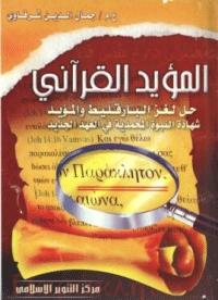 المؤيد القرأني : حل لغز البارقليط والمؤيد..شهادة النبوة المحمدية في العهد الجديد
