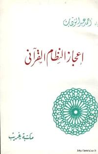 إعجاز النظام القرآني