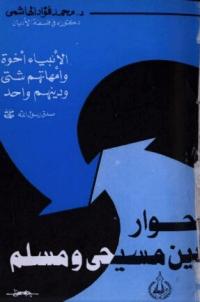 حوار بين مسيحي ومسلم