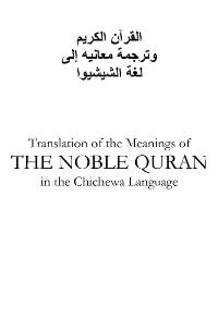 Qur' an Yolemekezeka