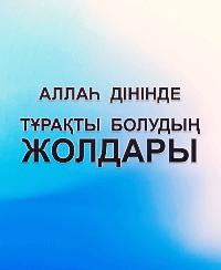 АЛЛАҺ ДІНІНДЕ ТҰРАҚТЫ БОЛУДЫҢ ЖОЛДАРЫ