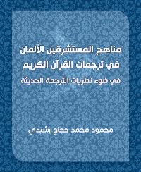 مناهج المستشرقين الألمان في ترجمات القرآن الكريم في ضوء نظريات الترجمة الحديثة