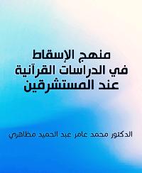 منهج الإسقاط في الدراسات القرآنية عند المستشرقين