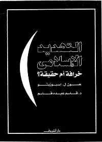 التهديد الاسلامي : خرافة ام حقيقة؟