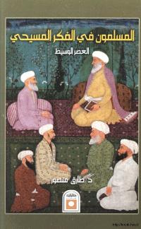 المسلمون في الفكر المسيحي :العصر الوسيط