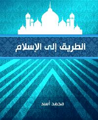 الطريق الى الاسلام