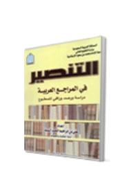 التنصير في المراجع العربية