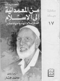 من المعمدانية الى الاسلام :قصة اسلام المهتدية جهادة جلكرين
