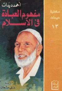 مفهوم العبادة في الاسلام