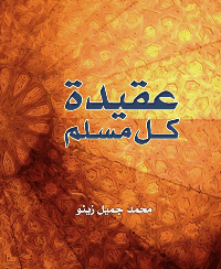 عقيده هر مسلمان