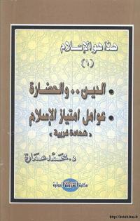 هذا هو الاسلام الدين والحضارة عوامل إمتياز الاسلام: شهادة غربية