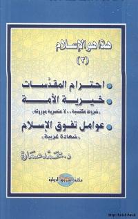هذا هو الاسلام : إحترام المقدسات خيرية الامة عوامل تفوق الاسلام: شهادة غربية