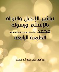 تباشير الانجيل و التوراة بالإسلام و رسوله محمد صلى الله عليه و على آله و سلم : الطبعة الرابعة