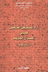 آراء المستشرقين الفرنسيين في القرآن الكريم : دراسة نقدية