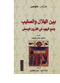 بين الهلال والصليب :وضع اليهود في القرون الوسطى