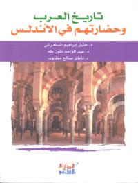 تاريح العرب وحضارتهم في الاندلس