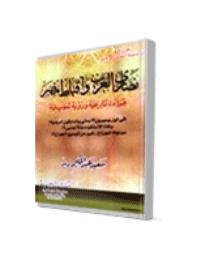 نصارى العرب واقباط مصر :قراءة تاريخية ورؤية تحليلية