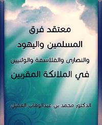 معتقد فرق المسلمين واليهود والنصارى والفلاسفة والوثنيين في الملائكة المقربين