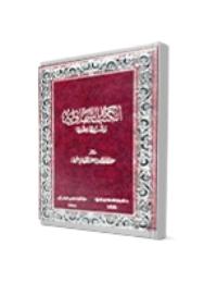 الكتب السماوية وشروط صحتها : إتمام البناء بخاتم الانبياء