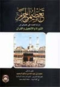 تعظيم الحرم .. دراسة تعتمد على نصوص من التوراة والإنجيل والقرآن