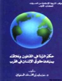 حكم الزنا في القانون وعلاقته بمبادئ حقوق الانسان في الغرب