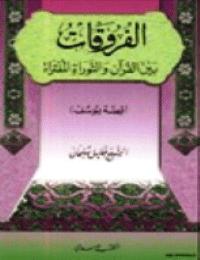 الفروقات بين القرآن والتوراة المفتراة : قصة يوسف علية السلام