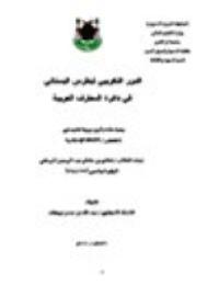 الدور التغريبي لبطرس البستاني في دائرة المعارف العربية