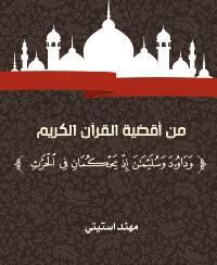 من أقضية القرآن الكريم: وداود وسليمان إذ يحكمان في الحرث