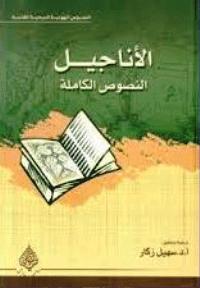 الاناجيل النصوص الكاملة