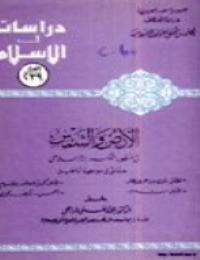 الارض والشمس في منظور الفكر الإسلامي : حقائق في مواجهة أباطيل