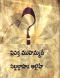 ప్రవక్త ముహమ్మద్ సల్లల్లాహు అలైహి