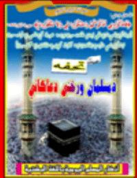 د مسلمان ورځنى دعاكاني