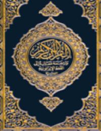 So Quran al Karim ago so Kiya pema ana iron ko basa a iranon sa pilimpinas