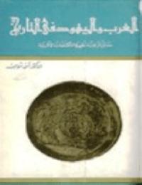 العرب واليهود في التاريخ :حقائق تاريخية تظهرها المكتشفات الآثارية