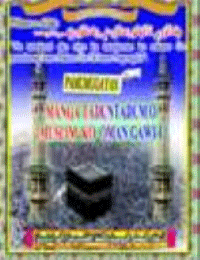MANGA TADUNTADUM O MUSLIM KO OMAN GAWI-I