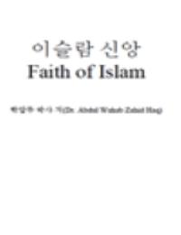 이슬람 신앙