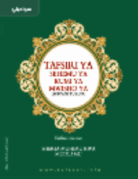 Maelezo ya kumi ya mwisho ya Qurani Tukufu