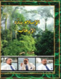 الاسلام يندد الارهاب