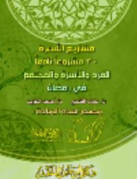 مشاريع الأسرة : 30 مشروعا نافعا للفرد والأسرة والمجتمع في رمضان