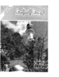 مجلة الوعي العدد 245