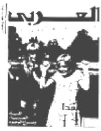 مجلة العربي-العدد 318-مايو 1985