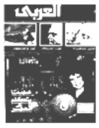 مجلة العربي-العدد 336-نوفمبر 1986